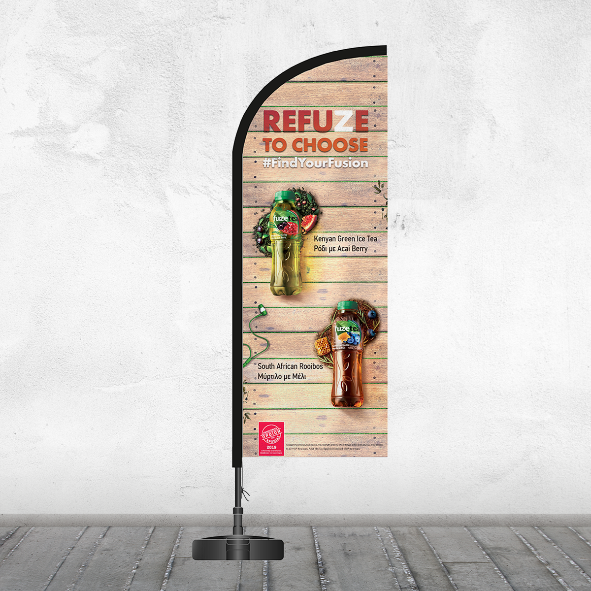 Fuzetea_ flying banner mock up_2