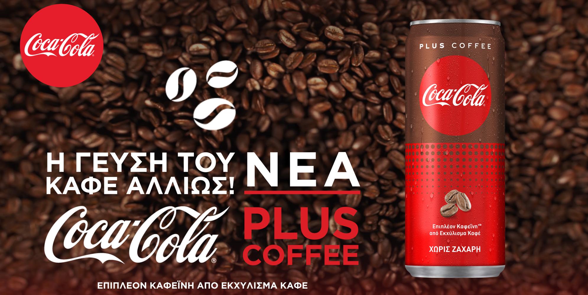 Coca – Cola Trigger Promo