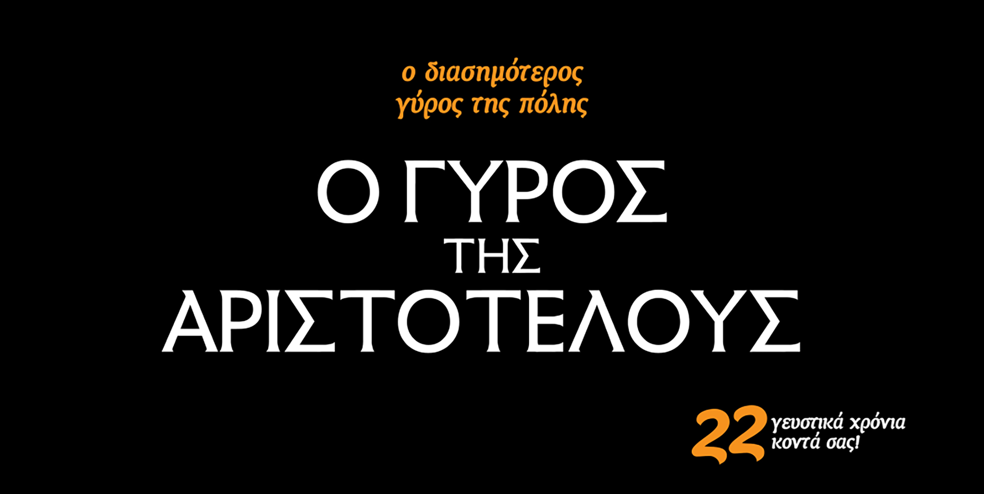 O gyros tis Aristotelous