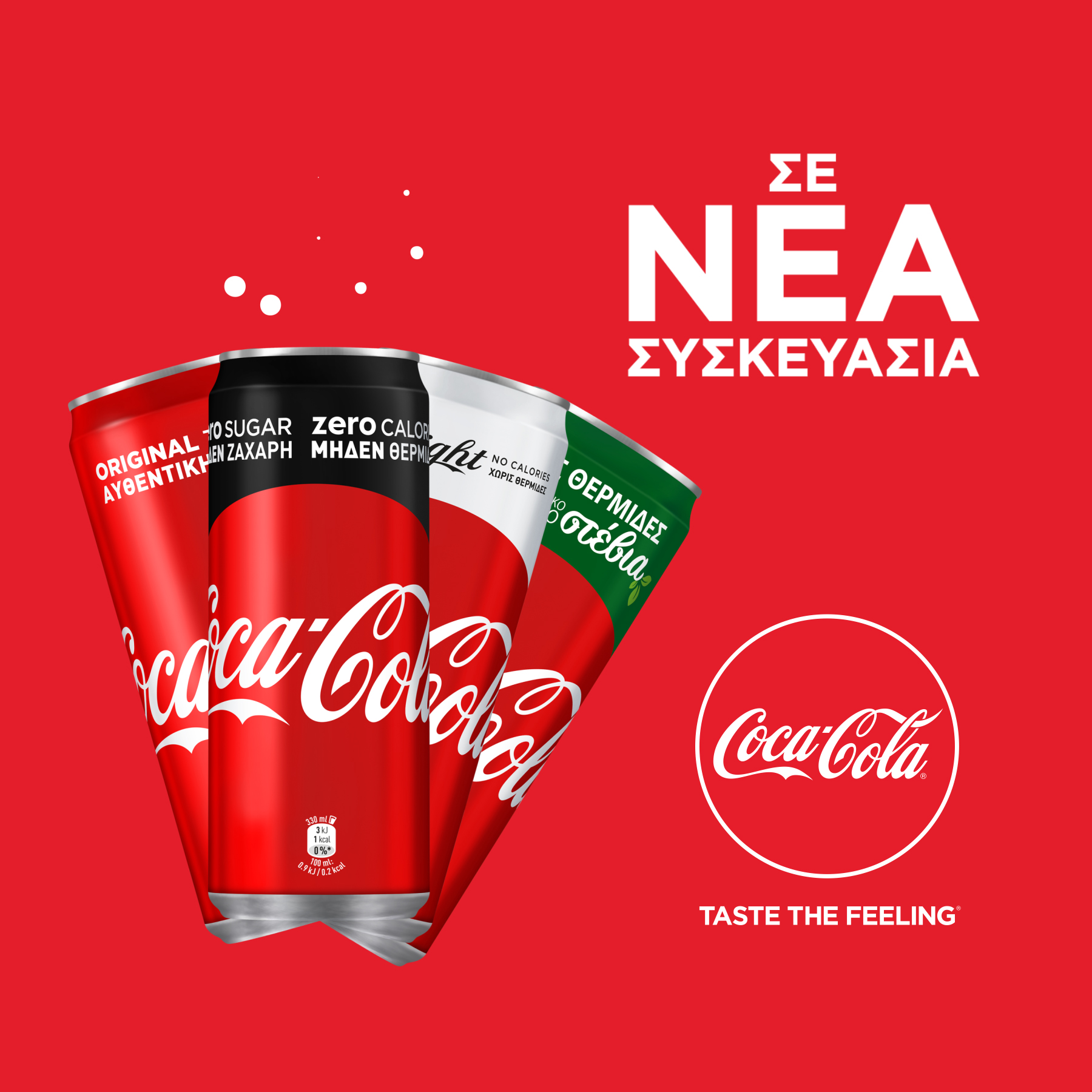 Coca – Cola Sleek trigger